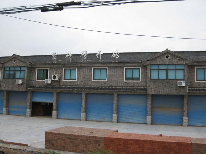宜兴市香格里拉陶瓷有限公司