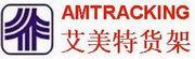 南京艾美特钛合金货架有限公司