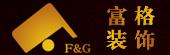 南京富格装饰工程有限公司