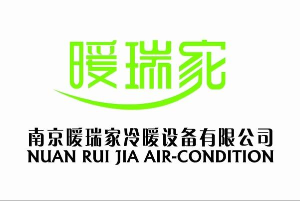 南京暖瑞家冷暖设备有限公司
