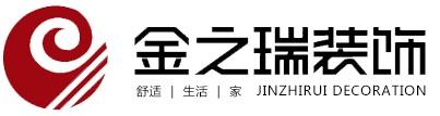 南京金之瑞装饰设计工程有限公司
